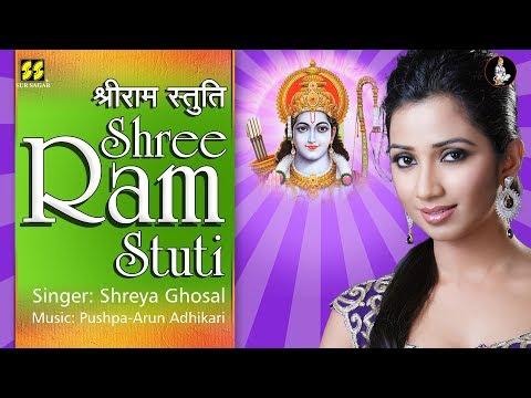 श्री रामचंद्र कृपालु । Shri Ram Stuti : Shri Ramchandra Krupalu by Shreya Ghosal
