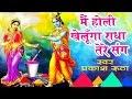 Download Holi Bhajan 2017 | होली खेलुंगो मैं राधा तेरे संग | Devotional Song | Parkash Rutha #Ambey Bhakti MP3 song and Music Video