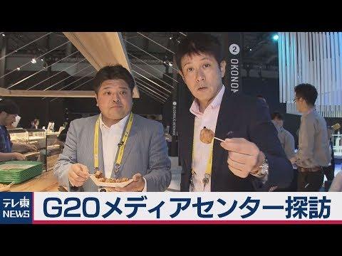 G20メディアセンター探訪 池谷キャスター×官邸キャップ