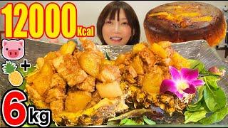 【大食い】豚バラ肉を3キロ使用!ハワイアンポークと炊飯器で作る簡単パインケーキ![6kg] 16人前[12000kcal]【木下ゆうか】