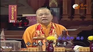 【王禪老祖玄妙真經371】| WXTV唯心電視台