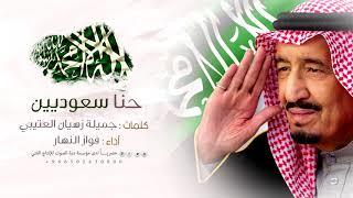 شيلة || حنا سعودين كلمات الشاعره جميلة زهيان العتيبي ( نجمة الأبداع ) الحان واداء|| فواز النهار