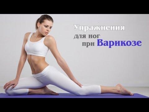 Упражнения Для Ног При Варикозе. Фитнес Дома