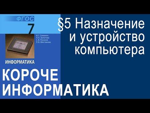 Информатика 7 класс. § 5. Назначение и устройство компьютера