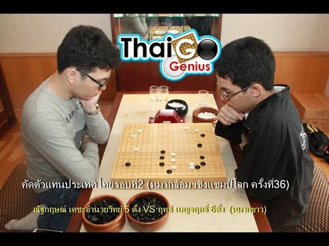 คัดตัวแทนประเทศไทย รอบที่2 (หมากล้อมฯ ชิงแชมป์โลก ครั้งที่36)