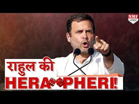 Rahul Gandhi: рдХрд╛рдВрдЧреНрд░реЗрд╕ рд╕рд░рдХрд╛рд░ рдореЗрдВ рдЫрдкреНрдкрд░ рдлрд╛рдбрд╝ рдХрдорд╛рдИ рдХреА рдкреВрд░реА рдХрд╣рд╛рдиреА !