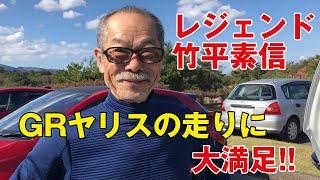 ベストカーのレジェンド竹平素信がGRヤリスを斬る!!