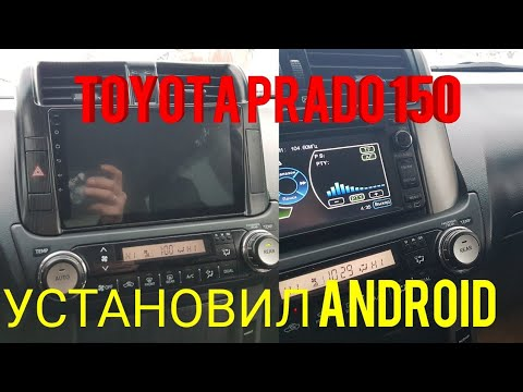 TOYOTA PRADO 150 установил Android TEYES