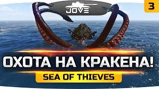 ОХОТА НА УЖАСНОГО КРАКЕНА! ● Sea of Thieves #3