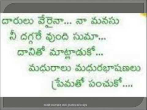 heart touching love quotes in telugu youtube