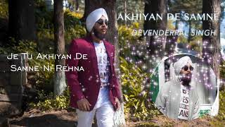 Akhiyan De Samne || Lyrical || Devenderpal Singh || Latest Punjabi Songs 2018