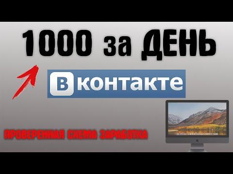 ГОТОВАЯ СХЕМА ЗАРАБОТКА  ВКОНТАКТЕ / Как заработать в интернете