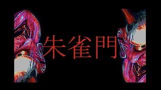 【演劇】劇Tube 第一弾 朱雀門