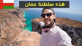 سلطنة عمان التي لم أعرفها مسبقا 🇴🇲 الطبيعة خيال! محمية السلاحف وصلالة