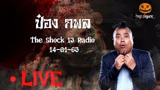 The Shock เดอะช็อค 14-1-63 ( Official By Theshock ) ป๋อง กพล