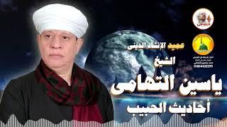 الشيخ ياسين التهامى - أحاديث الحبيب - الاحتفال بالمولد النبوي بأسوان 2001