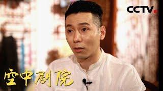 《CCTV空中剧院》 20190622 粤剧《兰陵王》访谈| CCTV戏曲