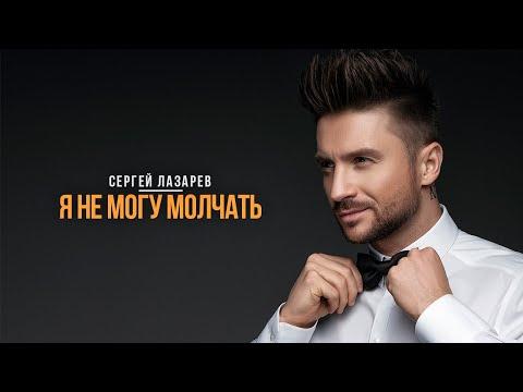 Сергей Лазарев - Я не могу молчать (Official Music Video)