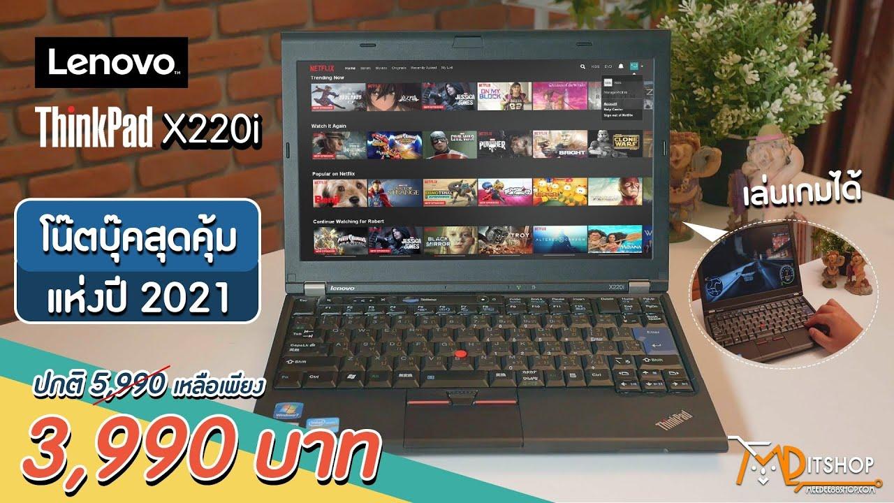 รีวิว Notebook Lenovo Thinkpad X220i ขนาดเล็ก ดีไซน์พรีเมี่ยม ราคาเพียงแค่ 3,990 บาท เท่านั้น!!!