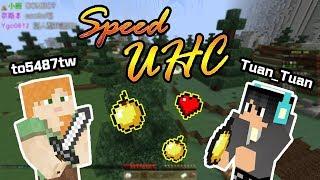 【Minecraft】Hypixel - Speed UHC 快速UHC:一個我與5487相遇的故事
