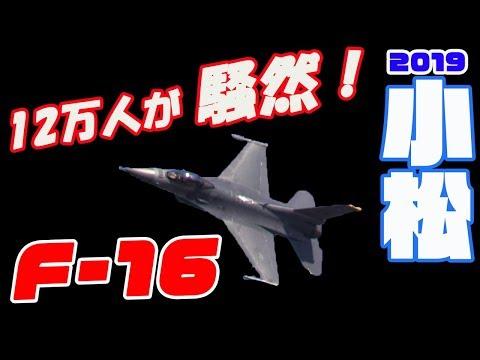 12万人が騒然! 米空軍F-16戦闘機が小松の空でアクロバットフライト!  小松基地航空祭