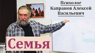 Семья. Психолог Капранов А.В.