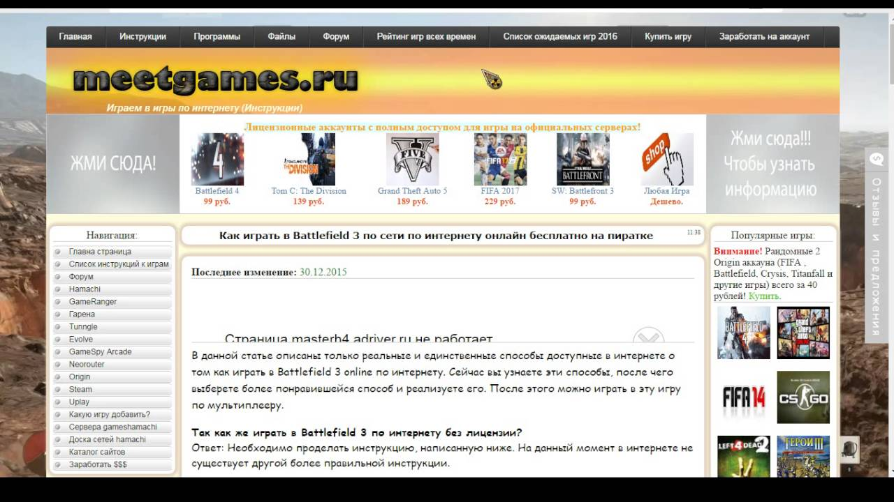 скачать punkbuster для battlefield 3 с официального сайта