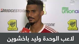 لقاء لاعب نادي الوحدة وليد باخشوين بعد مواجهة الاتحاد