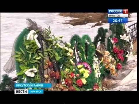 """Вдова из Урика выкопала мужа из могилы, """"Вести-Иркутск"""""""