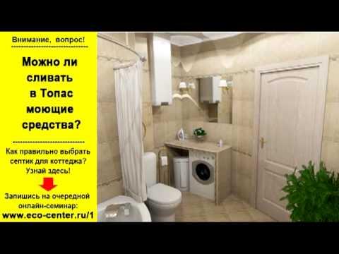 Можно сливать в канализацию Топас моющие средства?