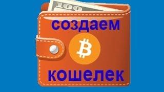 Как создать кошелек Bitcoin