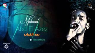 محمود عبد العزيز  _  بعد الغياب / mahmoud abdel aziz