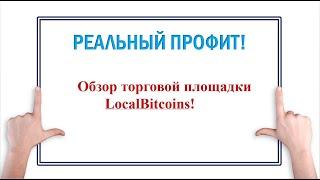 ИНВЕСТИЦИИ. ЗАРАБОТОК. ОБЗОР ТОРГОВОЙ ПЛОЩАДКИ LocalBitcoins!