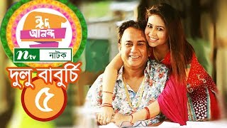 Comedy Natok   Dulu Baburchi   দুলু বাবুর্চি   EP 05   Zahid Hasan   Vabna   NTV EID Natok 2018