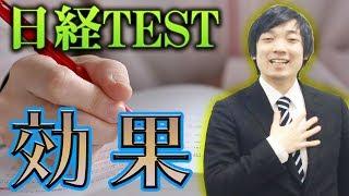 日経TESTで経済知識と考える力を測る!NTTLS社員一同日経TESTに挑戦!