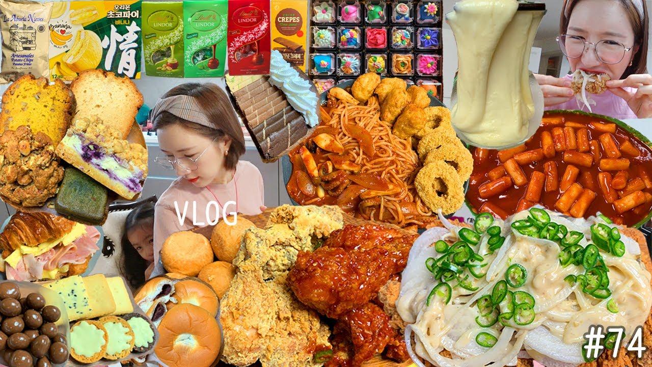SUB)먹방 VLOG)청양마요치킨&핫블링&스노윙치즈 주꾸미볶음면&치킨도넛&떡볶이 치즈파티 인생초콜릿 린트린도르 잠봉뵈르크루아상 소고기 단팥빵 화과자 빵쿠키 크레페 MUKBANG