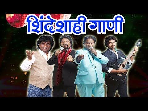 शिंदेशाही गाणी - मराठी हिट्स || SHINDESHAHI - MARATHI HITS || SHINDE HITS