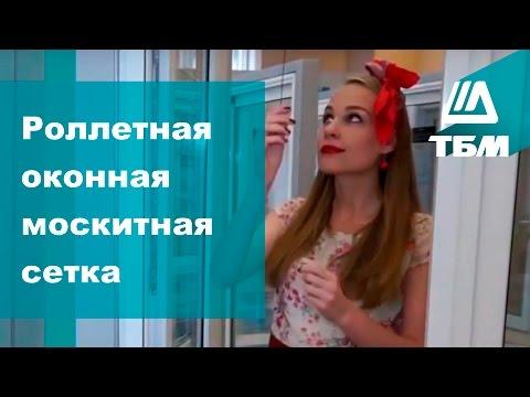 видео: Роллетная оконная москитная сетка