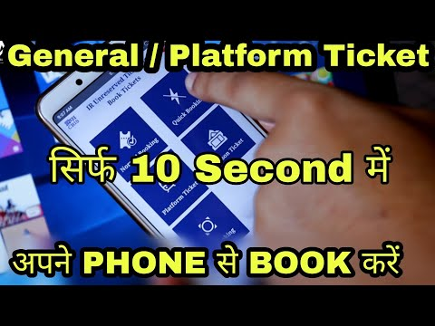 General/Platform Railway Ticket Booking From Smartphone in 10 sec | Local Ticket Booking I UTS