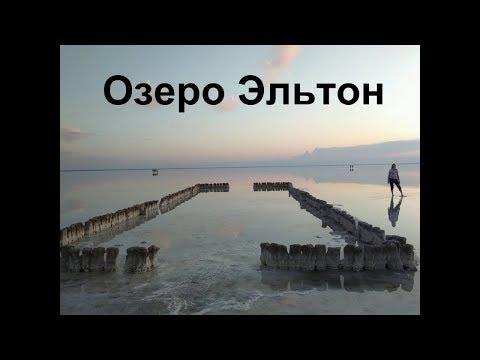 От Энгельса до Эльтона. Достопримечательности Саратовской и Волгоградской областей.