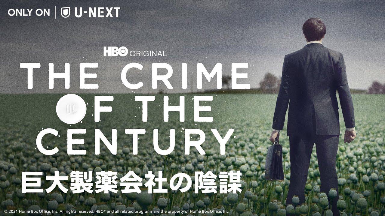 【予告編】『巨大製薬会社の陰謀 / THE CRIME OF THE CENTURY』<7/22(木)よりU-NEXTにて見放題で独占配信>
