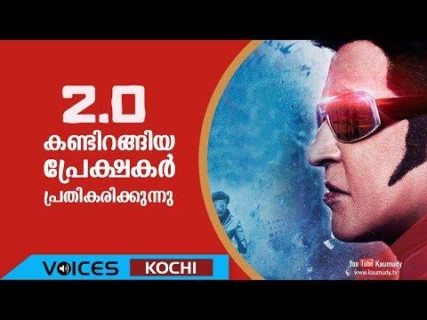 2.0   Theatre Response after First Day First Show   Kochi   Rajinikanth   Shankar