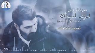 (حمزة الاصيل -  اريد انساك   (حصرياً  | Hamza Al Aseel   Ared ansak (Exclusive)