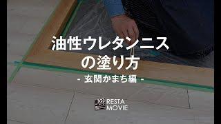 DIY|油性ウレタンニスの塗り方-玄関かまち編- RESTA