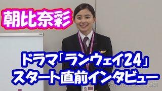 【初主演!】朝比奈彩主演ドラマ「ランウェイ24」を語る! 朝比奈彩 検索動画 23