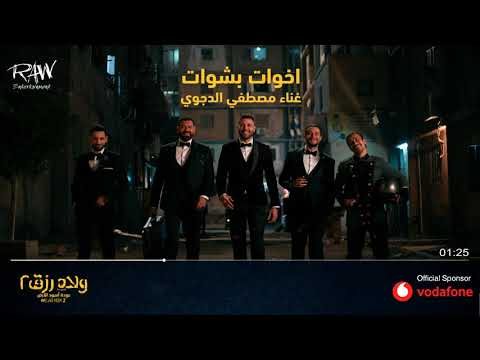 أغنية 'اخوات بشوات' من فيلم ولاد رزق ٢ - مصطفى الدجوي