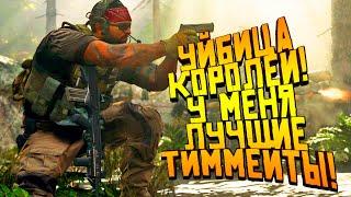 Call Of Duty: Modern Warfare - УБИЙЦА КОРОЛЕЙ! - У МЕНЯ ЛУЧШИЕ ТИММЕЙТЫ!