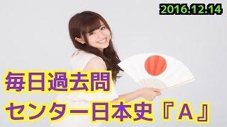 軍縮会議・条約/センター日本史A本試2014