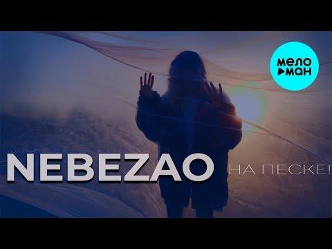 Nebezao - На песке! (Official Mood Video 2019)