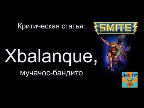 видео: Критическая статья №16: xbalanque, мучачос-бандито [smite/Смайт] [Гайд]